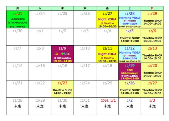 2015.12カレンダー