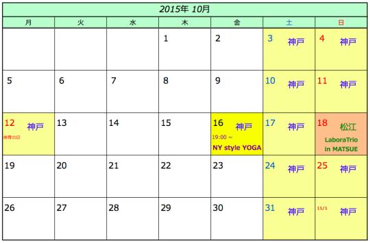 2015.10カレンダー