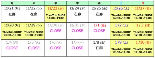 2015年末年始カレンダー