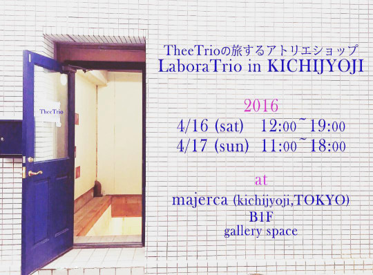 LaboraTrio in 吉祥寺 2015.4.16.17