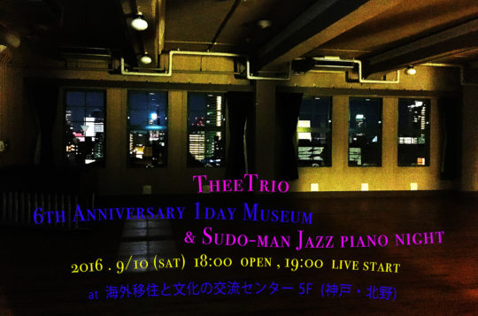 TheeTrio6th2016.9.10のコピー1500