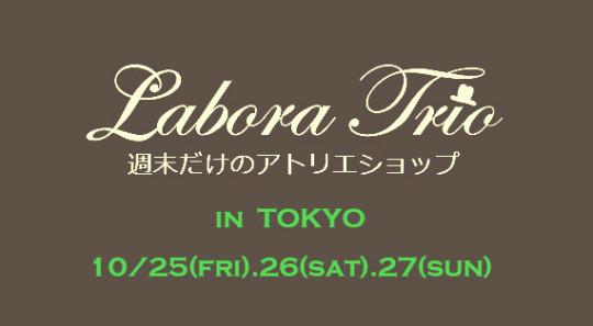 LaboraTrio TOKYO 2013.10.25