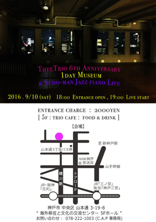TheeTrio6th1dayMuseumJazzlive....